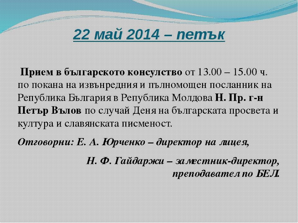 22 май 2014 – петък Прием в българското консулство от 13.00 – 15.00 ч. по пок...