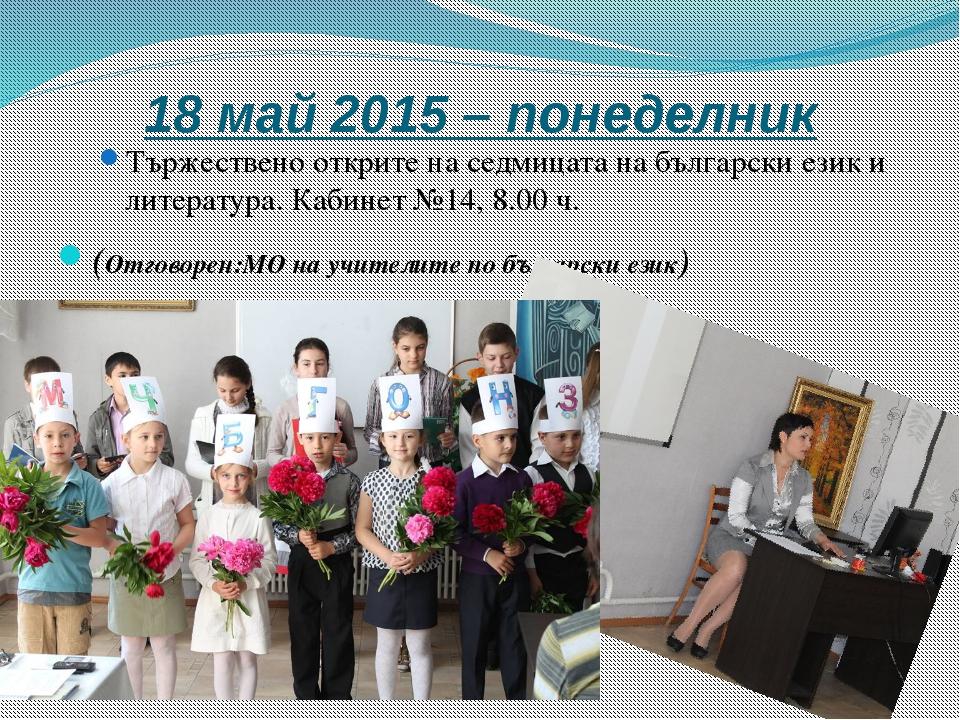 18 май 2015 – понеделник Тържествено открите на седмицата на български език и...
