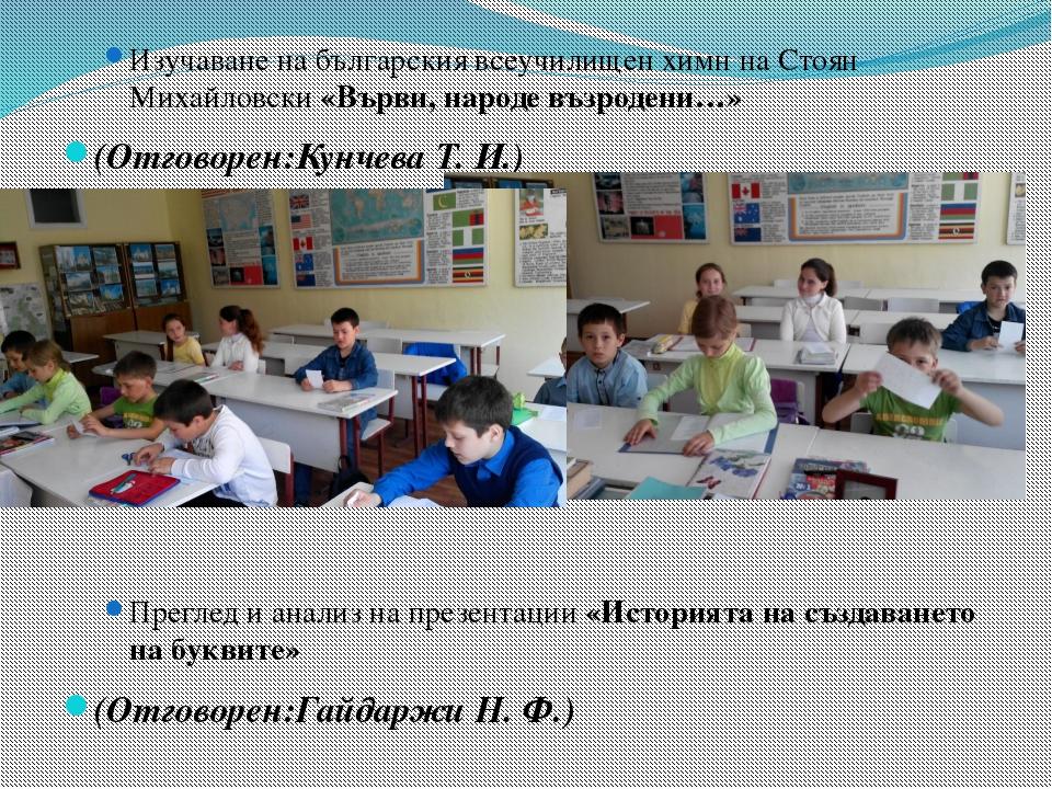 Изучаване на българския всеучилищен химн на Стоян Михайловски «Върви, народе...