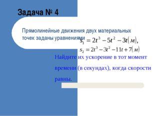 Задача № 4 Прямолинейные движения двух материальных точек заданы уравнениями