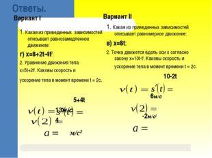 Ответы. Вариант I 1. Какая из приведенных зависимостей описывает равнозамедле
