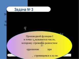 Задача № 3 Электрический заряд протекающий через проводник, начиная с момента