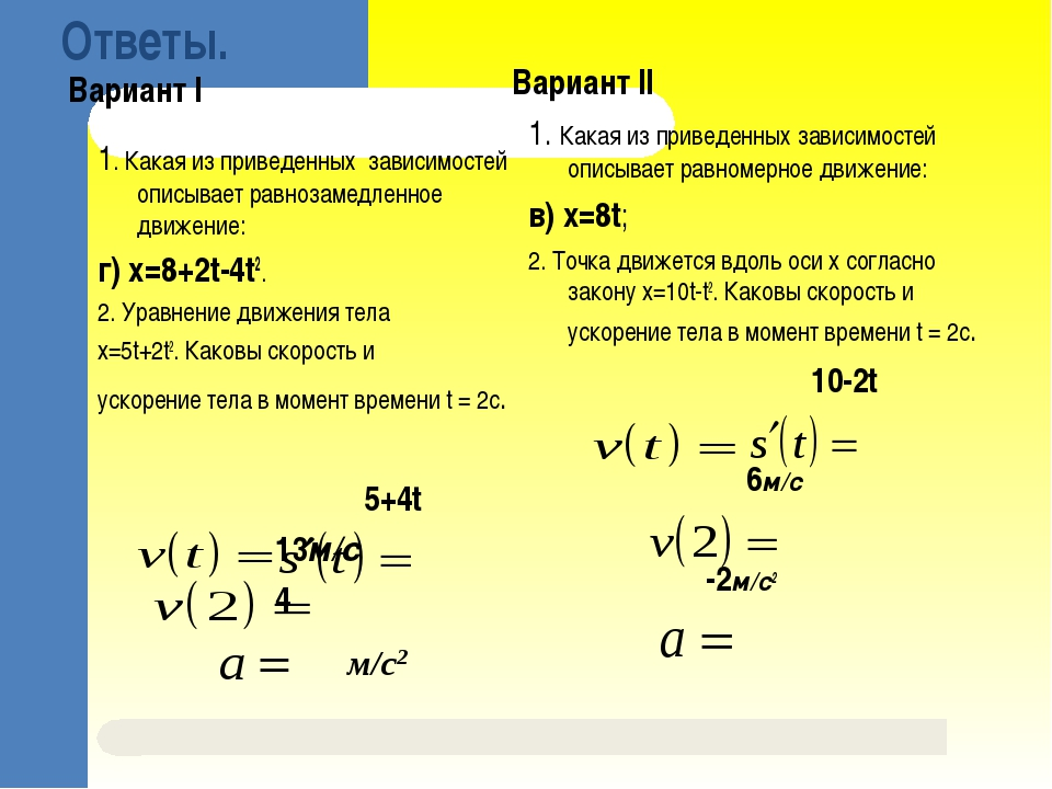 Ответы. Вариант I 1. Какая из приведенных зависимостей описывает равнозамедле...