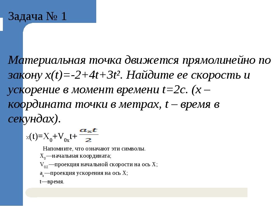 Задача № 1 Материальная точка движется прямолинейно по закону x(t)=-2+4t+3t²...