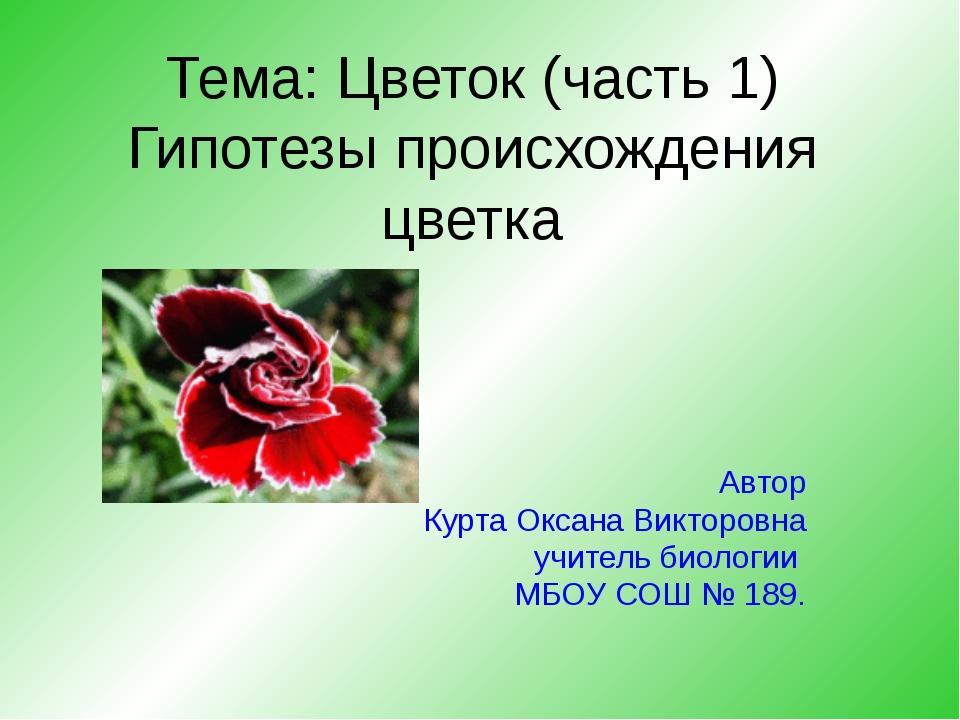 Тема: Цветок (часть 1) Гипотезы происхождения цветка Автор Курта Оксана Викто...