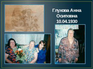 Глухова Анна Осиповна 10.04.1930