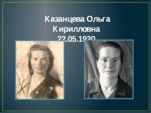 Казанцева Ольга Кирилловна 22.05.1930