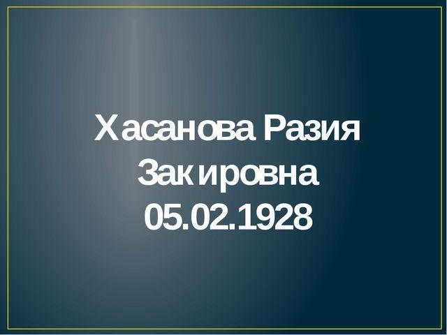 Хасанова Разия Закировна 05.02.1928