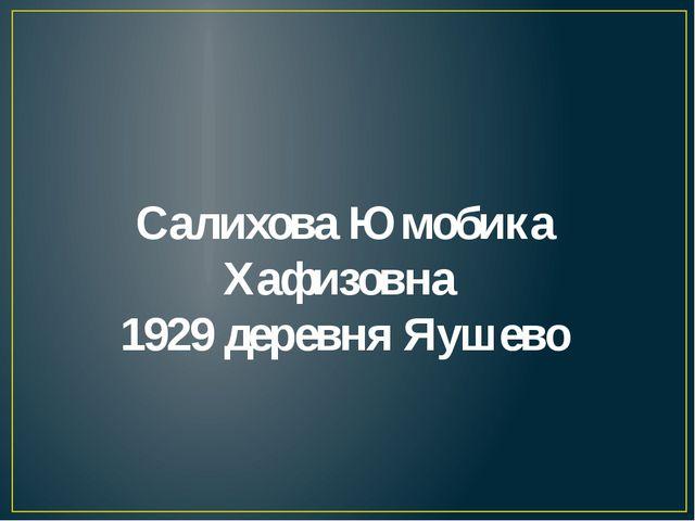 Салихова Юмобика Хафизовна 1929 деревня Яушево