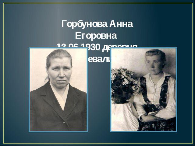 Горбунова Анна Егоровна 13.06.1930 деревня Левали