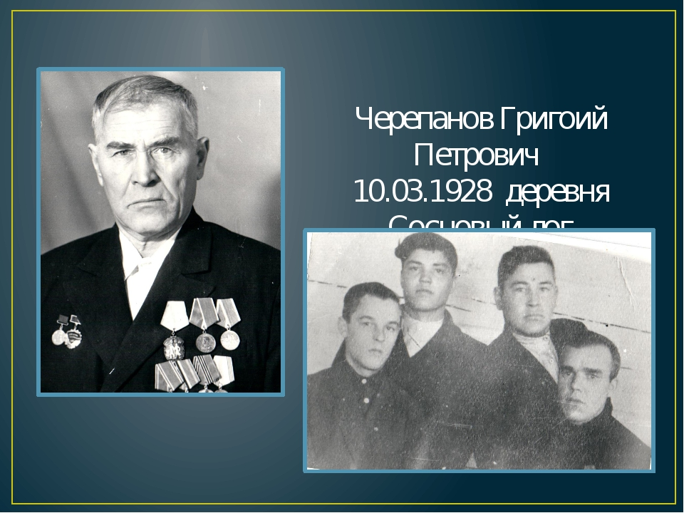 Черепанов Григоий Петрович 10.03.1928 деревня Сосновый лог