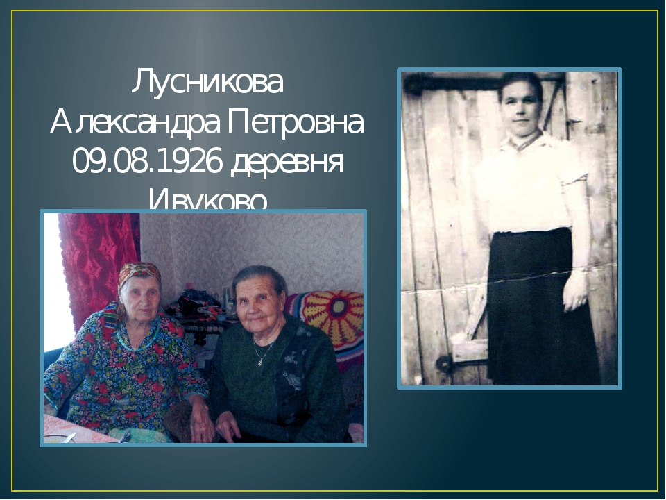 Лусникова Александра Петровна 09.08.1926 деревня Ивуково