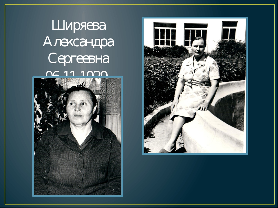 Ширяева Александра Сергеевна 06.11.1929