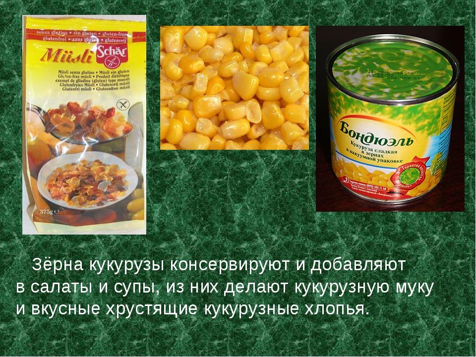 Зёрна кукурузы консервируют и добавляют в салаты и супы, из них делают кукур...