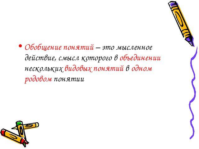 Обобщение понятий – это мысленное действие, смысл которого в объединении неск...