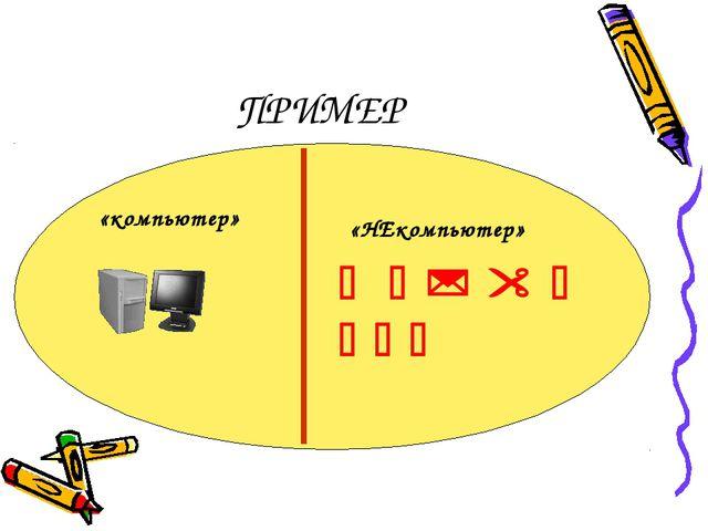 ПРИМЕР «компьютер» «НЕкомпьютер»        