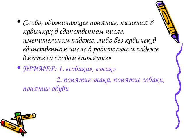 Слово, обозначающее понятие, пишется в кавычках в единственном числе, имените...