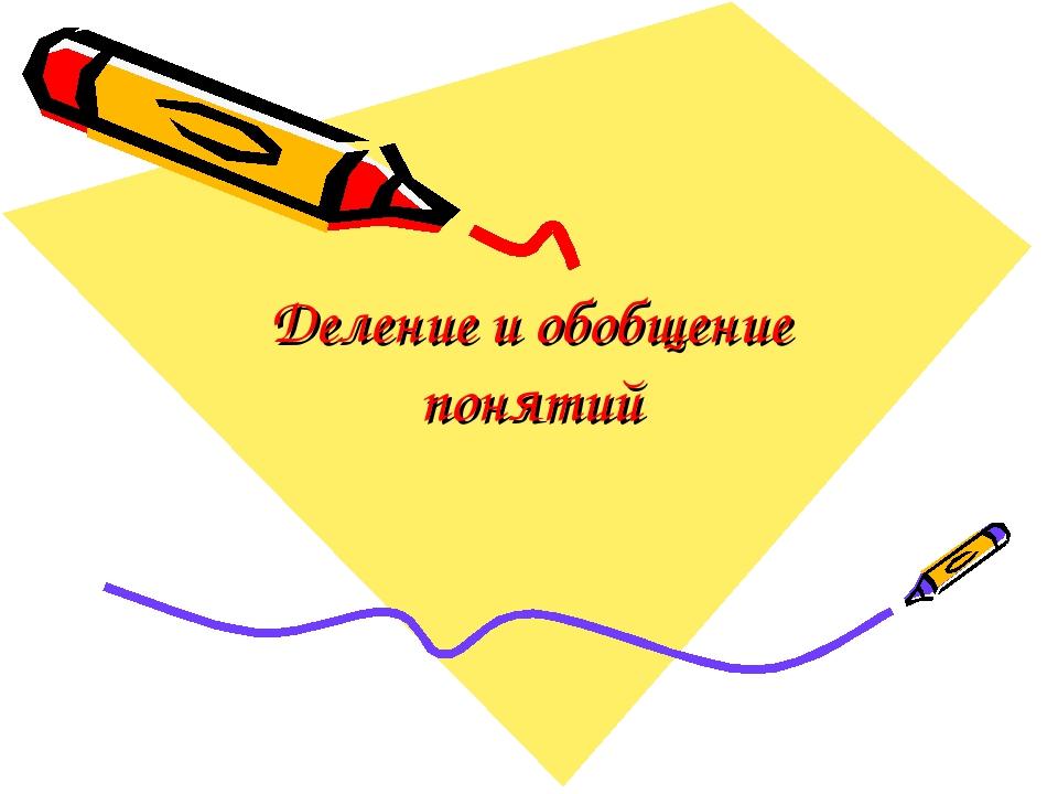 Деление и обобщение понятий