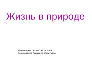 Учитель географии 1 категории Бекшентаева Гульмира Маратовна