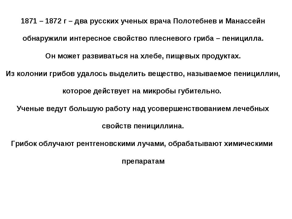 1871 – 1872 г – два русских ученых врача Полотебнев и Манассейн обнаружили ин...