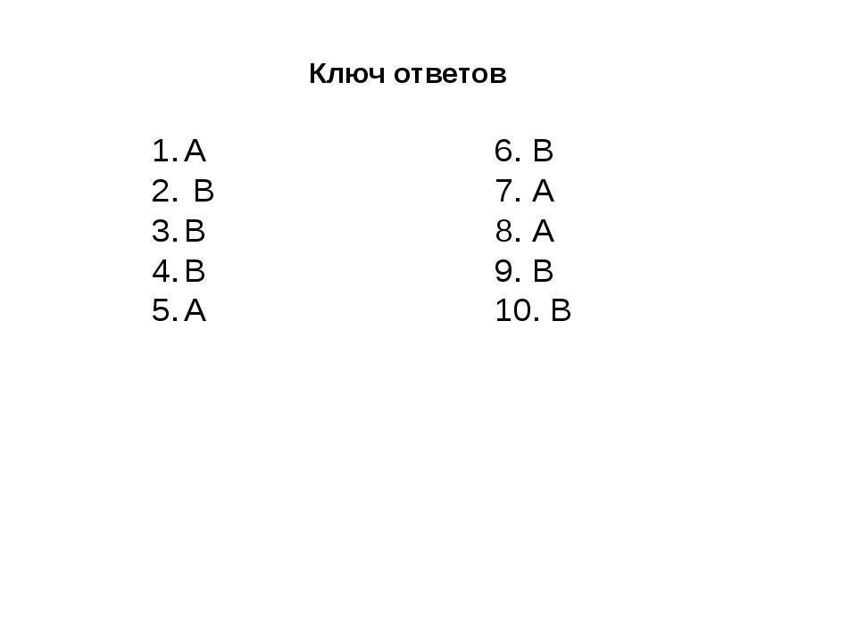 Ключ ответов А6. В В7. А В8. А В9. В А10. В