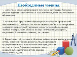 Необходимые умения. 1. Совместно с обучающимися строить логические рассуждени