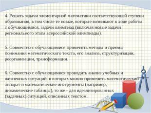 4. Решать задачи элементарной математики соответствующей ступени образования,