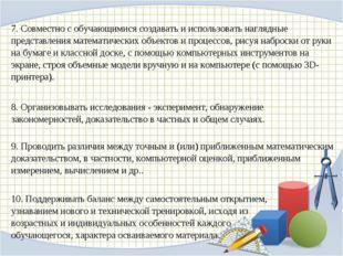 7. Совместно с обучающимися создавать и использовать наглядные представления