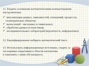 11. Владеть основными математическими компьютерными инструментами: визуализац