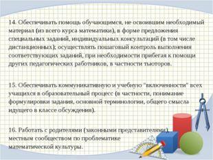 14. Обеспечивать помощь обучающимся, не освоившим необходимый материал (из вс