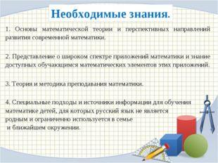 Необходимые знания. 1. Основы математической теории и перспективных направлен