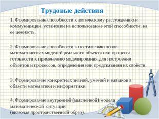 Трудовые действия 1. Формирование способности к логическому рассуждению и ком