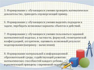 5. Формирование у обучающихся умения проверять математическое доказательство,