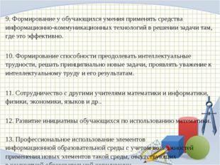9. Формирование у обучающихся умения применять средства информационно-коммуни