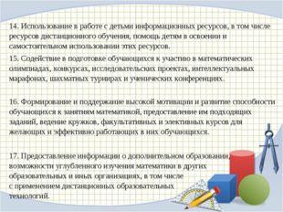 14. Использование в работе с детьми информационных ресурсов, в том числе ресу