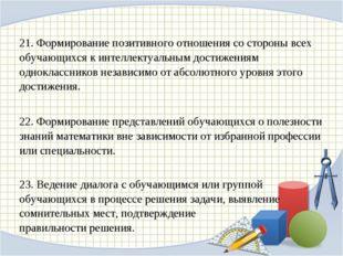 21. Формирование позитивного отношения со стороны всех обучающихся к интеллек