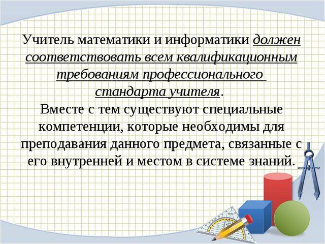 Учитель математики и информатики должен соответствовать всем квалификационным...