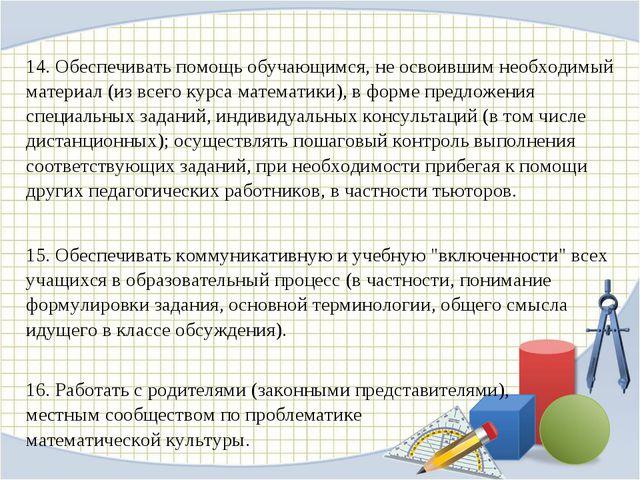 14. Обеспечивать помощь обучающимся, не освоившим необходимый материал (из вс...