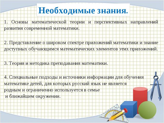 Необходимые знания. 1. Основы математической теории и перспективных направлен...