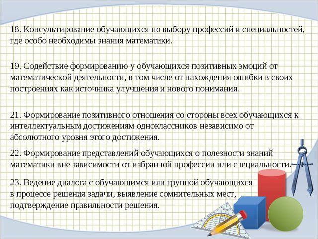 18. Консультирование обучающихся по выбору профессий и специальностей, где ос...