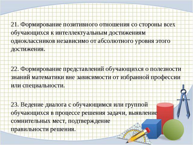21. Формирование позитивного отношения со стороны всех обучающихся к интеллек...