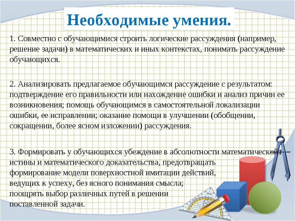 Необходимые умения. 1. Совместно с обучающимися строить логические рассуждени...