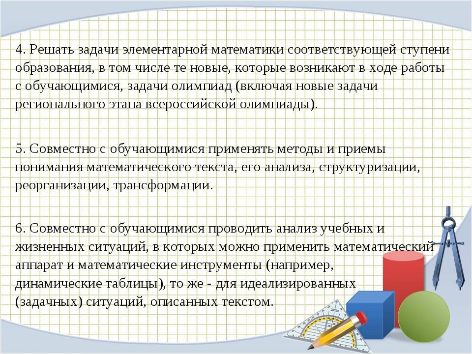 4. Решать задачи элементарной математики соответствующей ступени образования,...