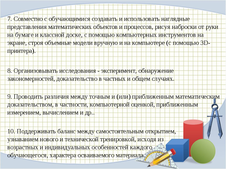 7. Совместно с обучающимися создавать и использовать наглядные представления...
