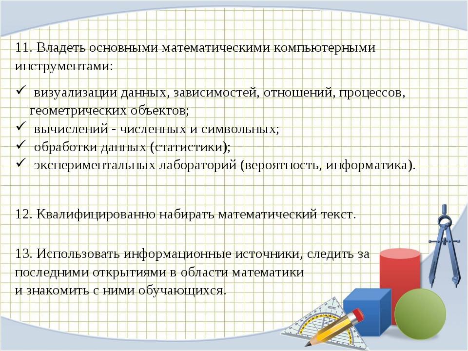 11. Владеть основными математическими компьютерными инструментами: визуализац...