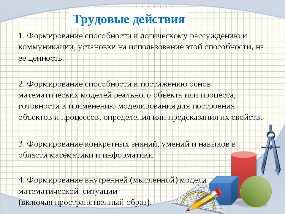 Трудовые действия 1. Формирование способности к логическому рассуждению и ком...