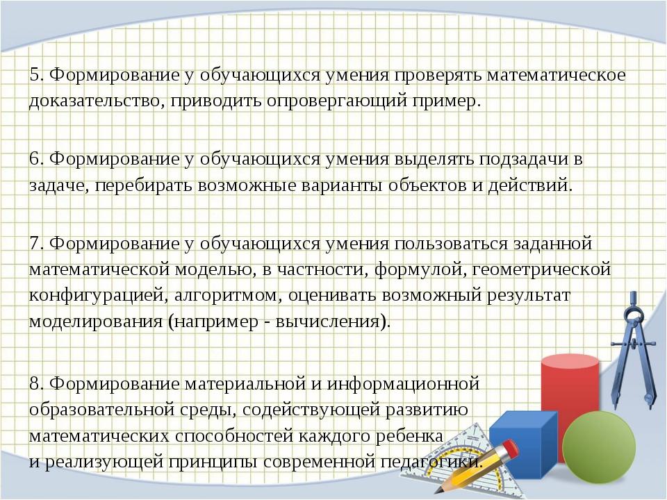 5. Формирование у обучающихся умения проверять математическое доказательство,...