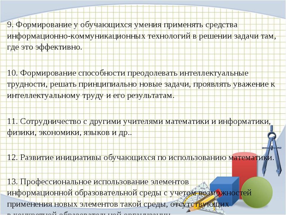 9. Формирование у обучающихся умения применять средства информационно-коммуни...
