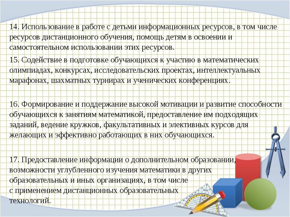 14. Использование в работе с детьми информационных ресурсов, в том числе ресу...
