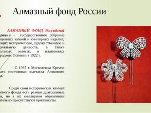 Алмазный фонд России АЛМАЗНЫЙ ФОНД Российской Федерации - государственное соб